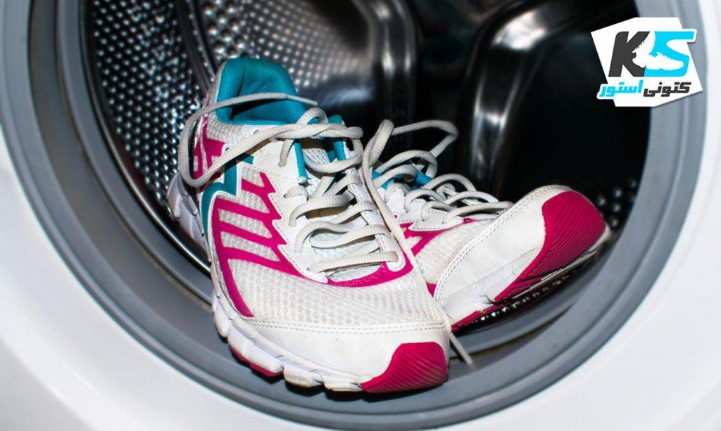 شستن کتونی با ماشین لباس شویی